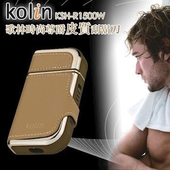 【Kolin 歌林】時尚尊爵皮質充電式刮鬍刀 KSH-R1500W