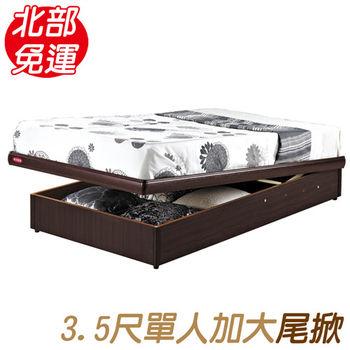 【顛覆設計】收納小幫手3.5尺單人加大尾掀床(五色可選)