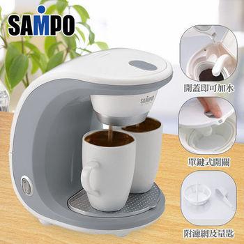 (福利品) 【SAMPO聲寶】雙杯咖啡機HM-L11021AL / 簡易單鍵開關 / 附馬克杯