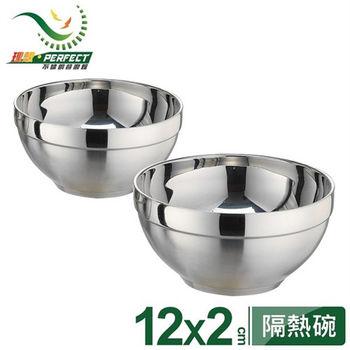 【台灣理想PERFECT】品味雙層隔熱碗12cm(不附蓋)-兩入組