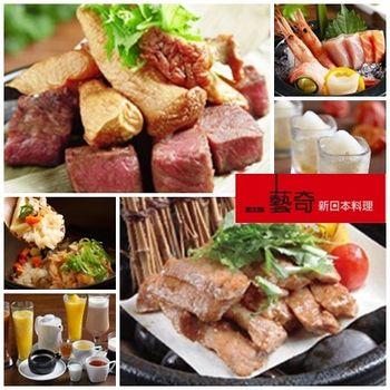 藝奇新日本料理餐券-4張入