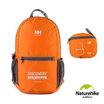 Naturehike 多功能摺疊式輕巧後背包 登山包 攻頂包(橙色)