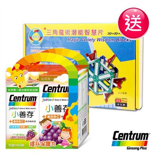 【小善存+C】禮盒綜合維他命水果口味甜嚼錠90錠、成長發育首選(2入)