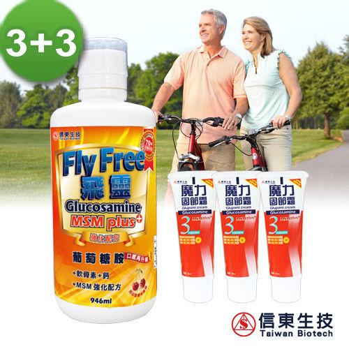 【信東生技】Fly Free飛靈葡萄糖胺液3入限量活動組(贈固節霜15mlx3)