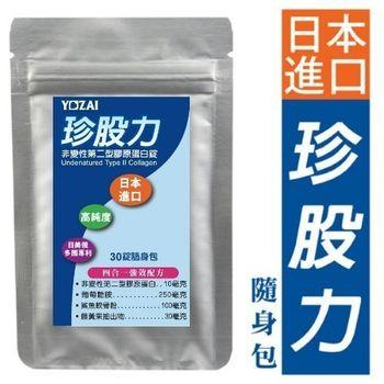 【悠哉美健】日本進口翻船救星珍股力(30錠/包)-非變性第二型膠原蛋白.葡萄糖胺.鯊魚軟骨素