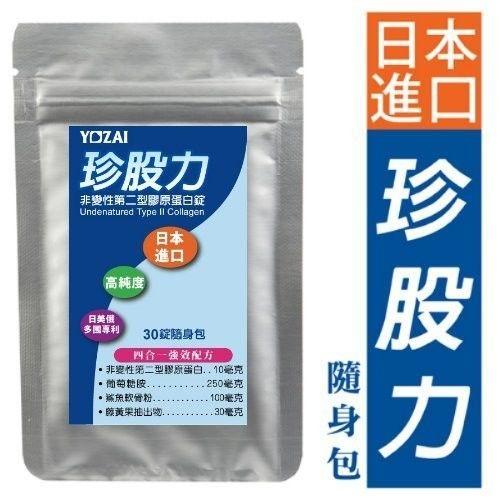 【悠哉美健】日本進口珍股力(30錠/包)-非變性第二型膠原蛋白.葡萄糖胺.鯊魚軟骨素