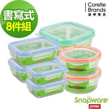 【康寧密扣】質感生活耐熱玻璃保鮮盒8入組(H03)