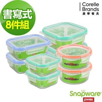 【康寧密扣】細緻精巧耐熱玻璃保鮮盒8入組(H01)
