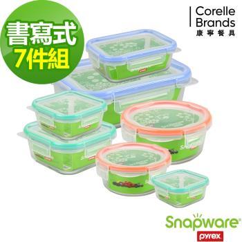 【康寧密扣】彩色小屋耐熱玻璃保鮮盒7入組(G01)