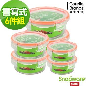 【康寧密扣】陽光澄橘耐熱玻璃園形保鮮盒6入組(F03)