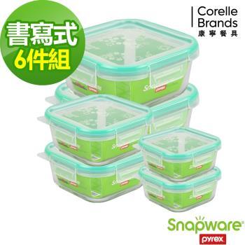 【康寧密扣】綠風草原耐熱玻璃方形保鮮盒6入組(F01)