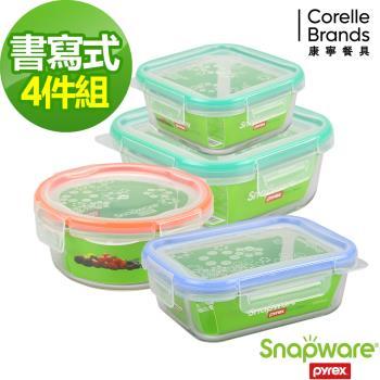 【康寧密扣】繽紛樂園耐熱玻璃保鮮盒4入組(D01)