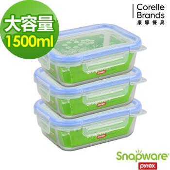 【康寧密扣】收納巧手大容量耐熱玻璃保鮮盒3入組(C01)