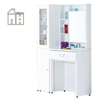 【AT HOME】凱渥3尺白色組合化妝台(不含椅)
