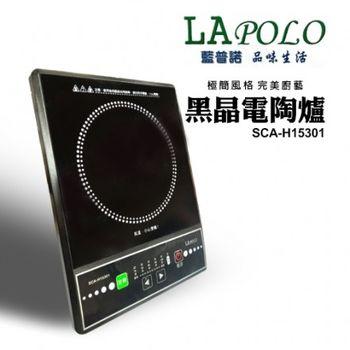買就送【LAPOLO】黑晶電陶爐SCA-H15301贈BBQ烤盤