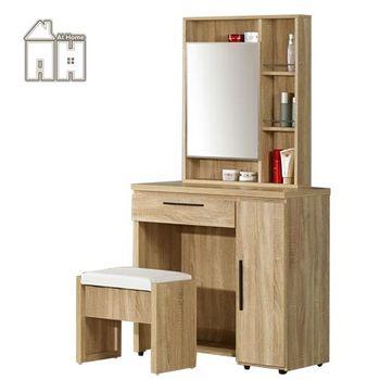【AT HOME】凱文2.7尺橡木紋收納鏡台(含椅)