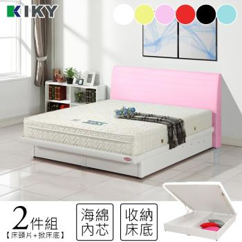 KIKY靚麗漾彩雙人5尺掀床二件組(床頭片+掀床底)