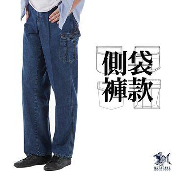 【NST Jeans】002(8878) 粗曠造型 側邊 口袋 牛仔長褲(中高腰寬版)