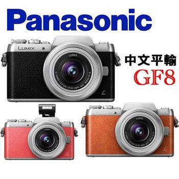 Panasonic DMC GF8 +12-32mm 單鏡組(中文平輸)