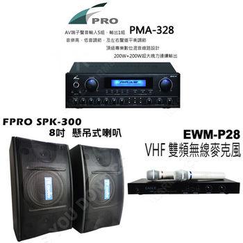 【卡拉OK歡唱組】擴大機+懸吊喇叭+VHF無線麥克風(FPRO PMA-328+SPK-300+EAGLE EWM-P28)