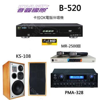【音圓】家庭歡唱卡拉OK組(B-520+KS-108+PMA-328+MR-2500 III)