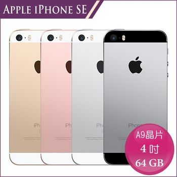 Apple iPhone SE 64G 智慧手機 ★送螢幕保貼+軟背殼