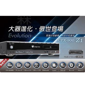【金嗓 CPX-900】卡拉OK伴唱機 點歌機(Z1)