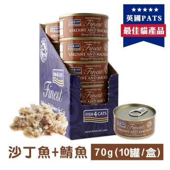 【海洋之星FISH4CATS】沙丁魚鯖魚貓罐 70g (10罐/盒)