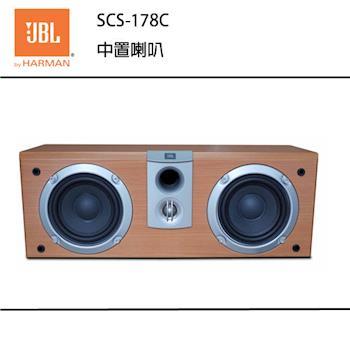 【JBL】中置喇叭  SCS-178C
