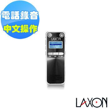 LAXON 數位智能錄音筆 DVR-A800 16GB
