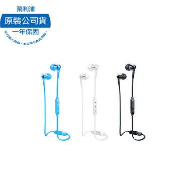 【PHILIPS 飛利浦】SHB5900WT/SHB5900BK/SHB5900BL/SHB5900  NFC配對 藍牙入耳式耳機