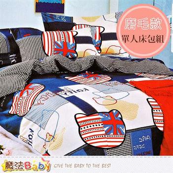 魔法Baby 磨毛3.5x6.2尺單人枕套床包組 w01032