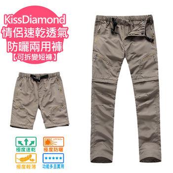 【KissDiamond】情侶速乾透氣防曬兩用褲(兩截式可拆變短褲-卡其)