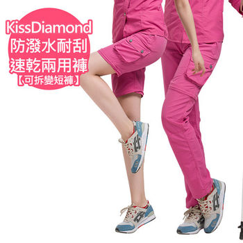 【KissDiamond】防潑水耐刮速乾兩用褲-女-粉紅(多種穿法適應不同氣候)  兩截式可拆一秒變短褲