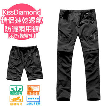 【KissDiamond】情侶速乾透氣防曬兩用褲(兩截式可拆變短褲-黑色)  情侶同款一起戶外郊遊趣