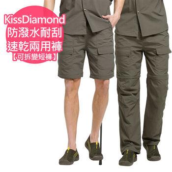 【KissDiamond】防潑水耐刮速乾兩用褲-男款-軍綠(多種穿法適應不同氣候)  兩截式可拆一秒變短褲