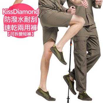 【KissDiamond】防潑水耐刮速乾兩用褲-男款-卡其(多種穿法適應不同氣候)  兩截式可拆一秒變短褲