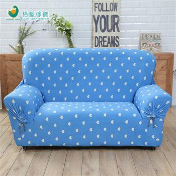 【格藍傢飾】甜心教主涼感彈性沙發套2人座-天空藍