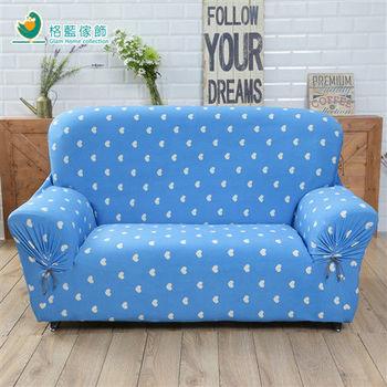 【格藍傢飾】甜心教主涼感彈性沙發套1+2+3人座-天空藍