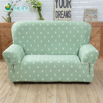 【格藍傢飾】甜心教主涼感彈性沙發套1+2+3人座-森林綠