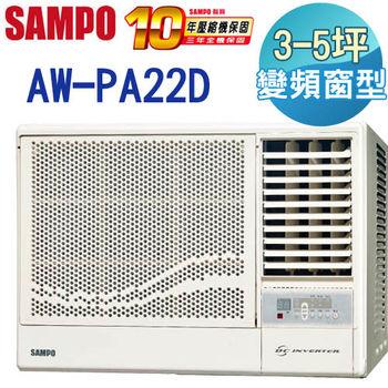 《贈好禮》【SAMPO聲寶】3-5坪右吹變頻窗型冷氣AW-PA22D