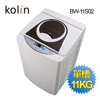 促銷【KOLIN歌林】11KG全自動單槽洗衣機BW-11S02(含基本安裝)