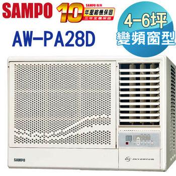 【SAMPO聲寶】4-6坪右吹變頻窗型冷氣AW-PA28D