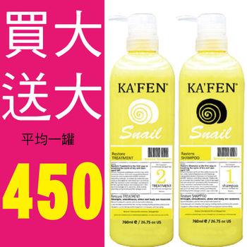 買大送大 KAFEN 蝸牛洗髮精/護髮素極致系列760ml