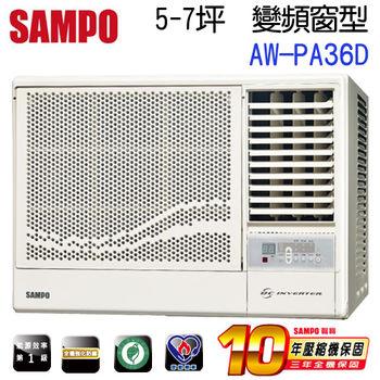 《贈雙禮》【SAMPO聲寶】5-7坪右吹變頻窗型冷氣AW-PA36D