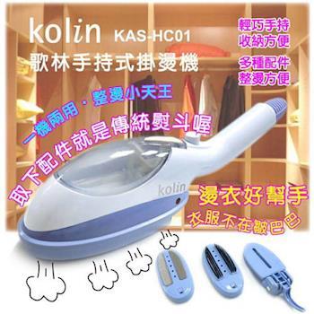 Kolin 歌林 手持式掛燙機 KAS-HC01