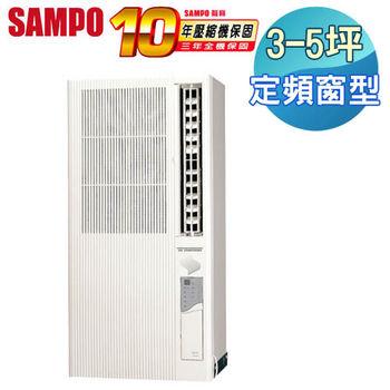 《贈好禮》【SAMPO聲寶】3-5坪直立式定頻窗型冷氣AT-PA122
