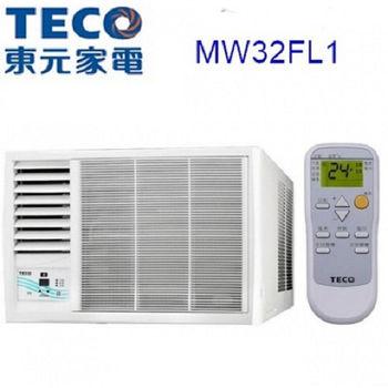 《福利品》【TECO東元】5-6坪高能效左吹窗型冷氣MW32FL1(不含好禮四選一)