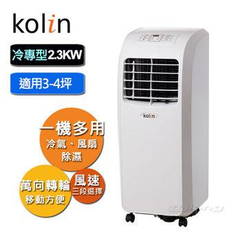 送14吋風扇【KOLIN歌林】3-4坪DIY冷專型移動式空調KD-201M02