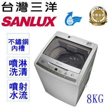 台灣三洋SANLUX 媽媽樂8公斤單槽洗衣機ASW-95HTB